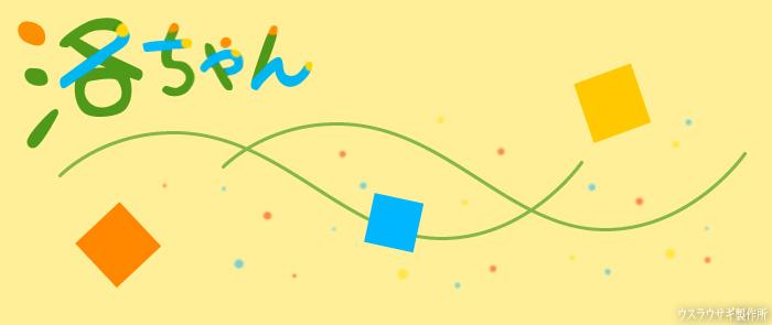 rakuchan-logo.jpg